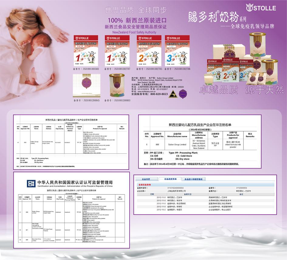 赐多利品牌系列乳品制造商utton Group Limited已通过国家质量监督管理局认证